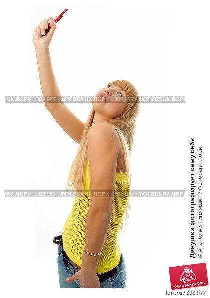Девушка фотографирует саму себя, фото № 308977, снято 15 января 2008 г. (c) Анатолий Типляшин / Фотобанк Лори