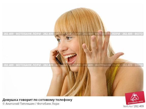 Девушка говорит по сотовому телефону, фото № 282409, снято 15 января 2008 г. (c) Анатолий Типляшин / Фотобанк Лори