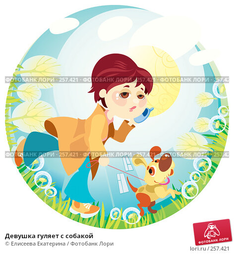 Девушка гуляет с собакой, иллюстрация № 257421 (c) Елисеева Екатерина / Фотобанк Лори