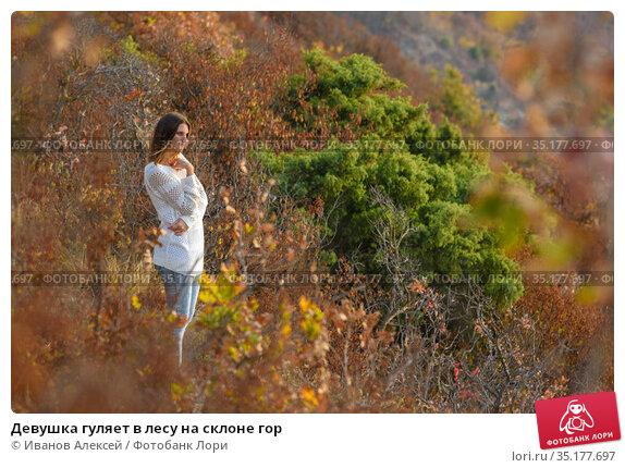 Девушка гуляет в лесу на склоне гор. Стоковое фото, фотограф Иванов Алексей / Фотобанк Лори