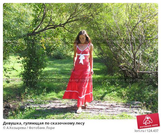 Девушка, гуляющая по сказочному лесу, фото № 124437, снято 2 сентября 2007 г. (c) A.Козырева / Фотобанк Лори