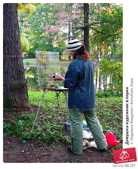 Купить «Девушка-художник в парке», фото № 88737, снято 22 марта 2018 г. (c) Людмила Жмурина / Фотобанк Лори