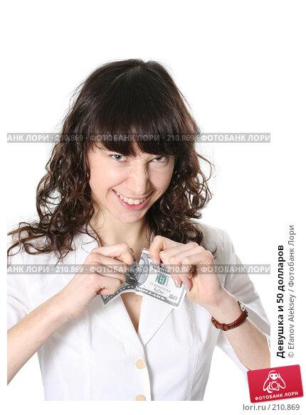 Девушка и 50 долларов, фото № 210869, снято 23 января 2008 г. (c) Efanov Aleksey / Фотобанк Лори