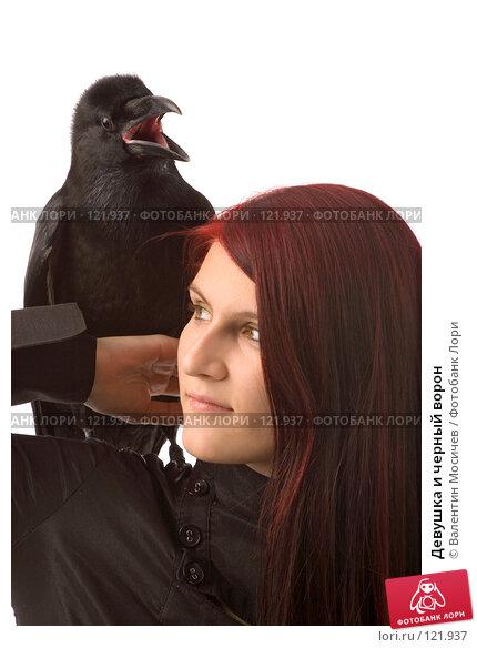 Купить «Девушка и черный ворон», фото № 121937, снято 27 октября 2007 г. (c) Валентин Мосичев / Фотобанк Лори