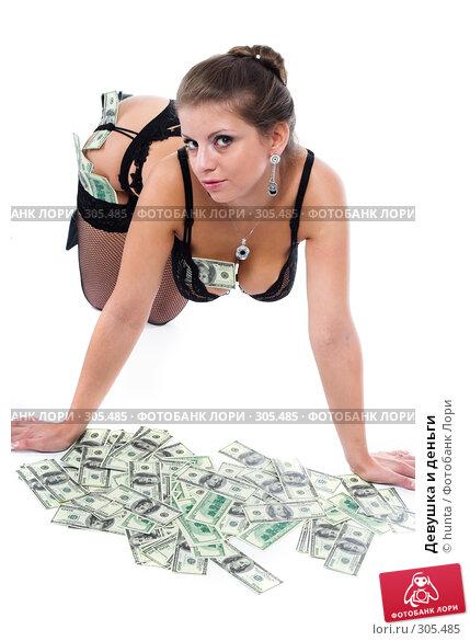 Девушка и деньги, фото № 305485, снято 16 августа 2007 г. (c) hunta / Фотобанк Лори