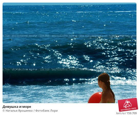 Девушка и море, фото № 159709, снято 22 октября 2016 г. (c) Наталья Ярошенко / Фотобанк Лори