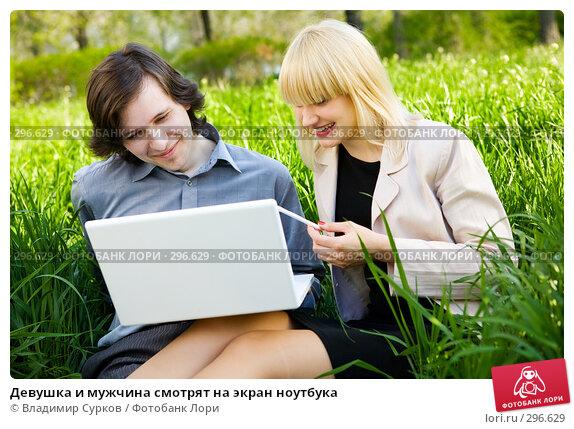 Девушка и мужчина смотрят на экран ноутбука, фото № 296629, снято 26 апреля 2008 г. (c) Владимир Сурков / Фотобанк Лори