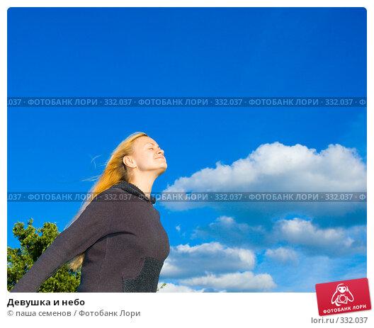Девушка и небо, фото № 332037, снято 22 июня 2008 г. (c) паша семенов / Фотобанк Лори