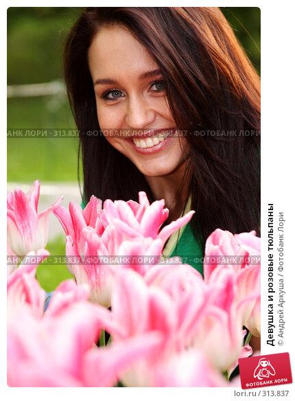 Купить «Девушка и розовые тюльпаны», фото № 313837, снято 29 мая 2008 г. (c) Андрей Аркуша / Фотобанк Лори