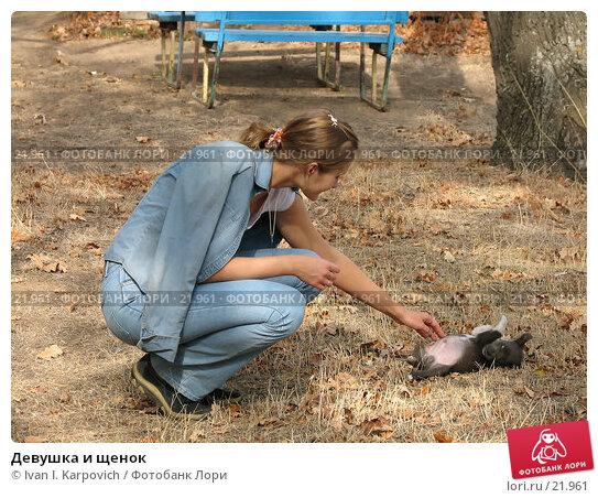 Купить «Девушка и щенок», фото № 21961, снято 30 сентября 2006 г. (c) Ivan I. Karpovich / Фотобанк Лори