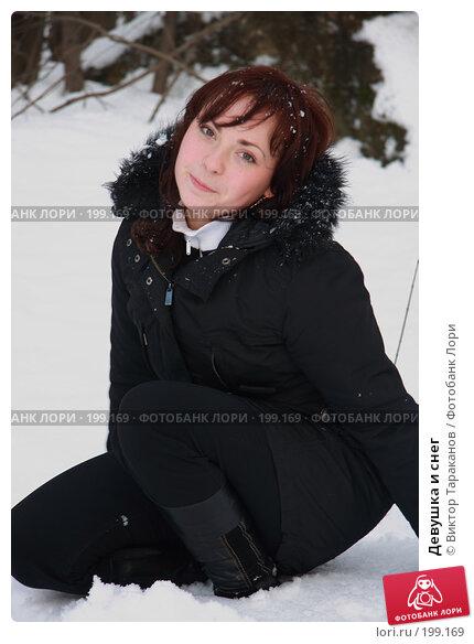 Девушка и снег, эксклюзивное фото № 199169, снято 3 февраля 2008 г. (c) Виктор Тараканов / Фотобанк Лори