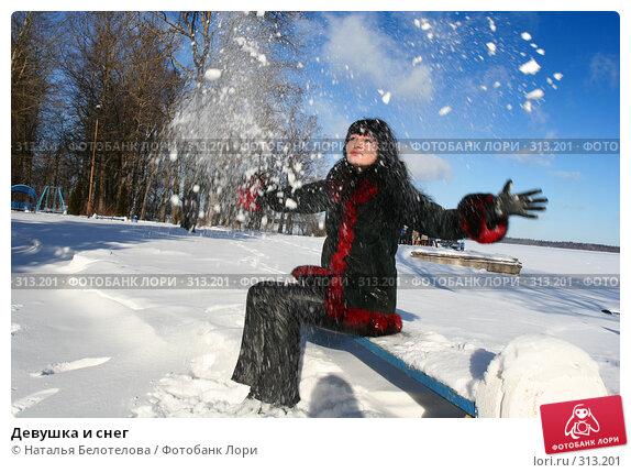 Девушка и снег, фото № 313201, снято 16 февраля 2008 г. (c) Наталья Белотелова / Фотобанк Лори