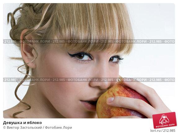 Девушка и яблоко, фото № 212985, снято 29 февраля 2008 г. (c) Виктор Застольский / Фотобанк Лори