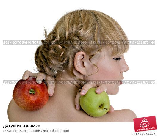 Девушка и яблоко, фото № 233873, снято 26 октября 2016 г. (c) Виктор Застольский / Фотобанк Лори