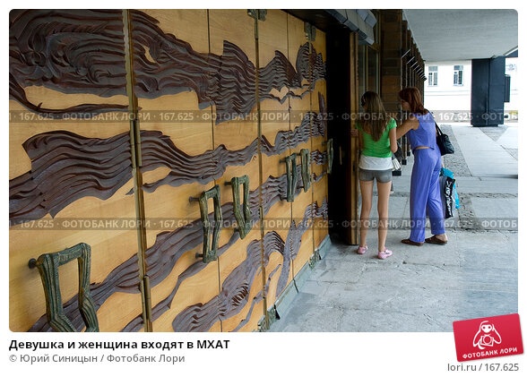 Девушка и женщина входят в МХАТ, фото № 167625, снято 22 августа 2007 г. (c) Юрий Синицын / Фотобанк Лори