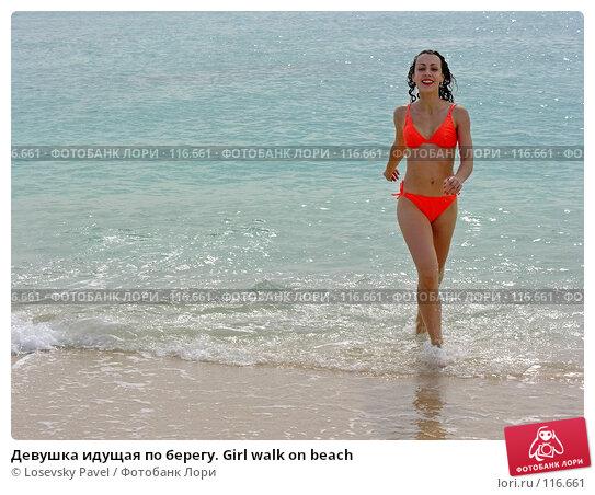 Купить «Девушка идущая по берегу. Girl walk on beach», фото № 116661, снято 4 января 2006 г. (c) Losevsky Pavel / Фотобанк Лори