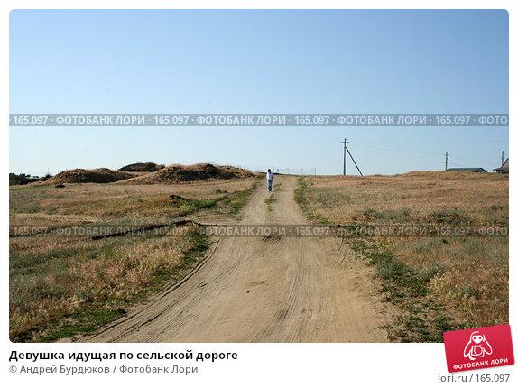 Девушка идущая по сельской дороге, фото № 165097, снято 26 мая 2007 г. (c) Андрей Бурдюков / Фотобанк Лори