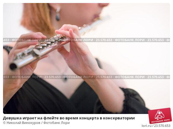 Купить «Девушка играет на флейте во время концерта в консерватории», фото № 23570653, снято 22 сентября 2016 г. (c) Николай Винокуров / Фотобанк Лори