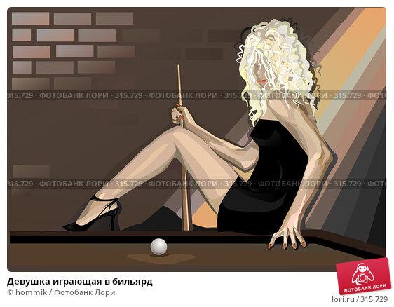 Девушка играющая в бильярд, иллюстрация № 315729 (c) hommik / Фотобанк Лори