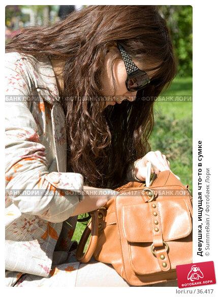 Девушка, ищущая что-то в сумке, фото № 36417, снято 23 июня 2017 г. (c) SummeRain / Фотобанк Лори