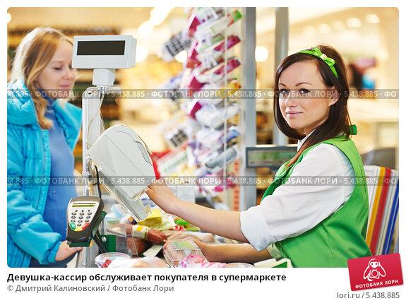 Девушка-кассир обслуживает покупателя в супермаркете, фото № 5438885, снято 24 сентября 2013 г. (c) Дмитрий Калиновский / Фотобанк Лори