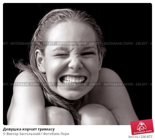 Девушка корчит гримасу, фото № 230877, снято 22 марта 2008 г. (c) Виктор Застольский / Фотобанк Лори