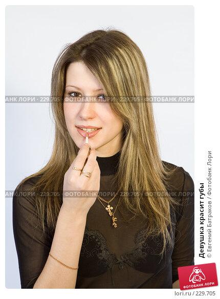 Девушка красит губы, фото № 229705, снято 4 января 2008 г. (c) Евгений Батраков / Фотобанк Лори