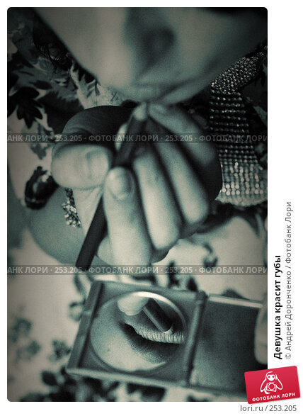 Девушка красит губы, фото № 253205, снято 27 апреля 2017 г. (c) Андрей Доронченко / Фотобанк Лори