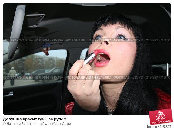 Девушка красит губы за рулем, фото № 215897, снято 28 октября 2007 г. (c) Наталья Белотелова / Фотобанк Лори
