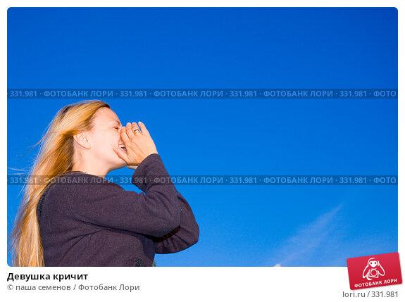 Девушка кричит, фото № 331981, снято 22 июня 2008 г. (c) паша семенов / Фотобанк Лори