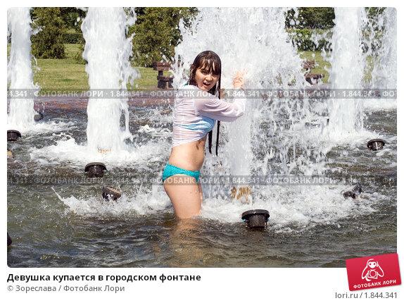 видео девушка купается в фонтане
