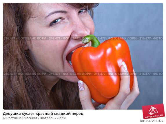 Девушка кусает красный сладкий перец, фото № 216477, снято 18 февраля 2008 г. (c) Светлана Силецкая / Фотобанк Лори