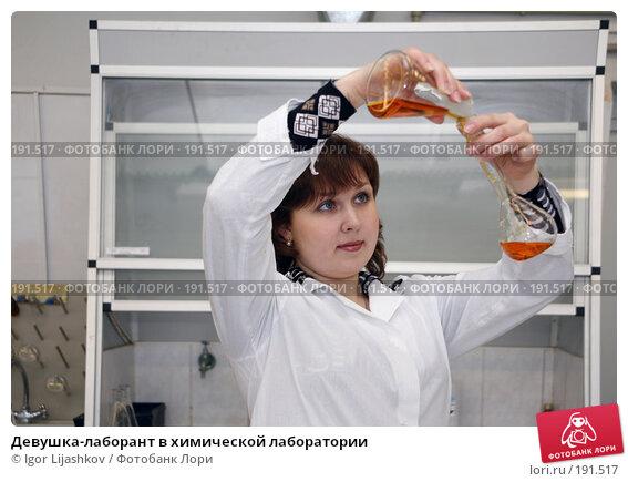 Девушка-лаборант в химической лаборатории, фото № 191517, снято 1 февраля 2008 г. (c) Igor Lijashkov / Фотобанк Лори
