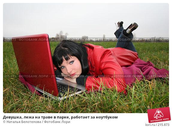 Девушка, лежа на траве в парке, работает за ноутбуком, фото № 215873, снято 28 октября 2007 г. (c) Наталья Белотелова / Фотобанк Лори