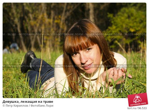 Девушка, лежащая на траве, фото № 96533, снято 29 сентября 2007 г. (c) Петр Кириллов / Фотобанк Лори