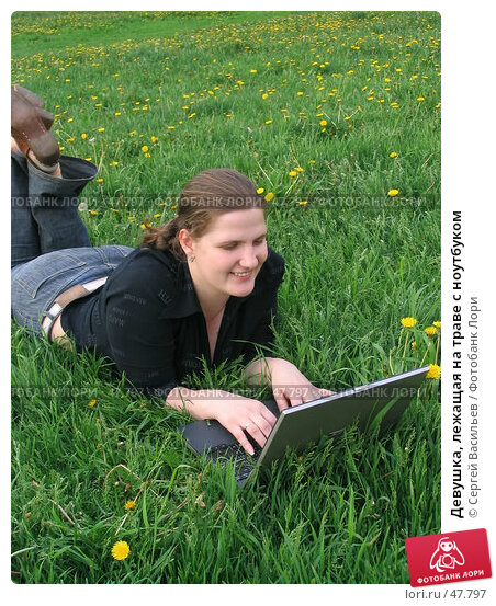 Девушка, лежащая на траве с ноутбуком, фото № 47797, снято 28 мая 2007 г. (c) Сергей Васильев / Фотобанк Лори