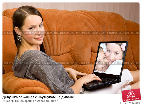 Девушка лежащая с ноутбуком на диване, фото № 294829, снято 22 сентября 2007 г. (c) Вадим Пономаренко / Фотобанк Лори