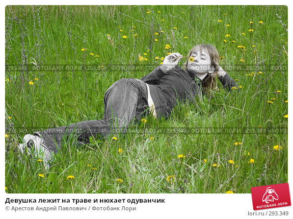 Девушка лежит на траве и нюхает одуванчик, фото № 293349, снято 20 апреля 2008 г. (c) Арестов Андрей Павлович / Фотобанк Лори