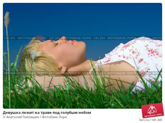 Девушка лежит на траве под голубым небом, фото № 141341, снято 14 июля 2007 г. (c) Анатолий Типляшин / Фотобанк Лори