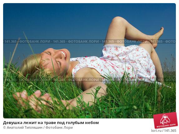 Девушка лежит на траве под голубым небом, фото № 141365, снято 14 июля 2007 г. (c) Анатолий Типляшин / Фотобанк Лори