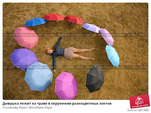 Девушка лежит на траве в окружении разноцветных зонтов, фото № 261069, снято 10 декабря 2016 г. (c) Losevsky Pavel / Фотобанк Лори