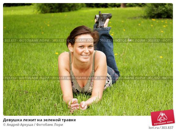 Девушка лежит на зеленой травке, фото № 303837, снято 28 мая 2008 г. (c) Андрей Аркуша / Фотобанк Лори