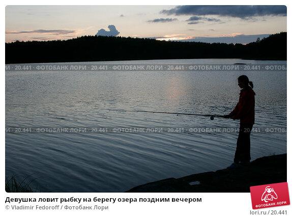 Девушка ловит рыбку на берегу озера поздним вечером, фото № 20441, снято 2 сентября 2006 г. (c) Vladimir Fedoroff / Фотобанк Лори