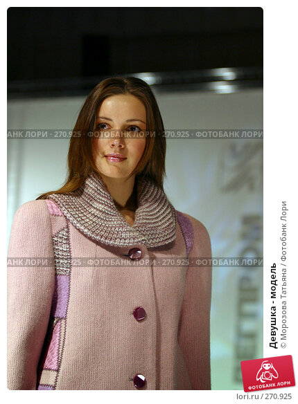 Девушка - модель, фото № 270925, снято 28 марта 2006 г. (c) Морозова Татьяна / Фотобанк Лори