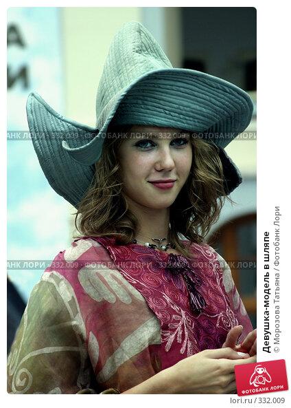 Купить «Девушка-модель в шляпе», фото № 332009, снято 17 августа 2005 г. (c) Морозова Татьяна / Фотобанк Лори