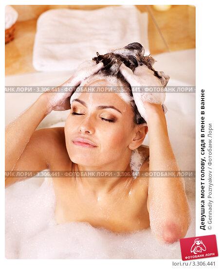 девушка моет голову сидя в пене в ванне