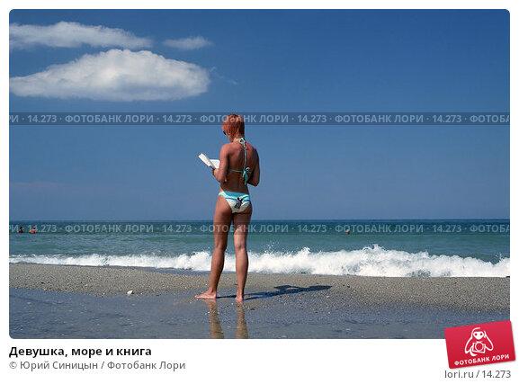Девушка, море и книга, фото № 14273, снято 22 июля 2017 г. (c) Юрий Синицын / Фотобанк Лори