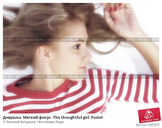 Девушка. Мягкий фокус. The thoughtful girl. Pastel, фото № 107077, снято 9 сентября 2007 г. (c) Евгений Батраков / Фотобанк Лори