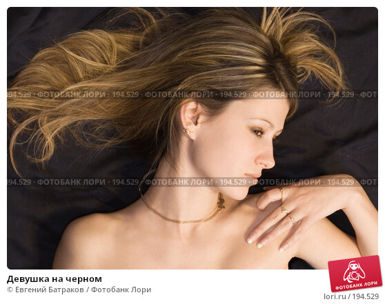 Девушка на черном, фото № 194529, снято 25 ноября 2007 г. (c) Евгений Батраков / Фотобанк Лори