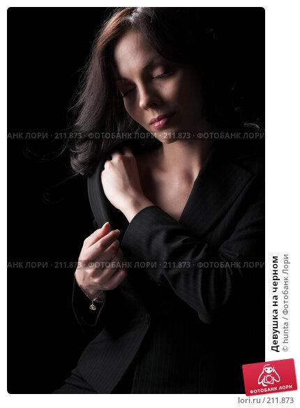 Купить «Девушка на черном», фото № 211873, снято 25 февраля 2008 г. (c) hunta / Фотобанк Лори
